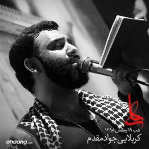جواد مقدم شب ۱۹ رمضان ۱۳۹۵