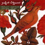 محمدرضا شجریان سرود مهر