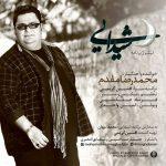 محمدرضا مقدم شیدایی