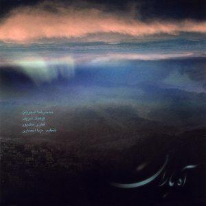 محمدرضا شجریان آه باران
