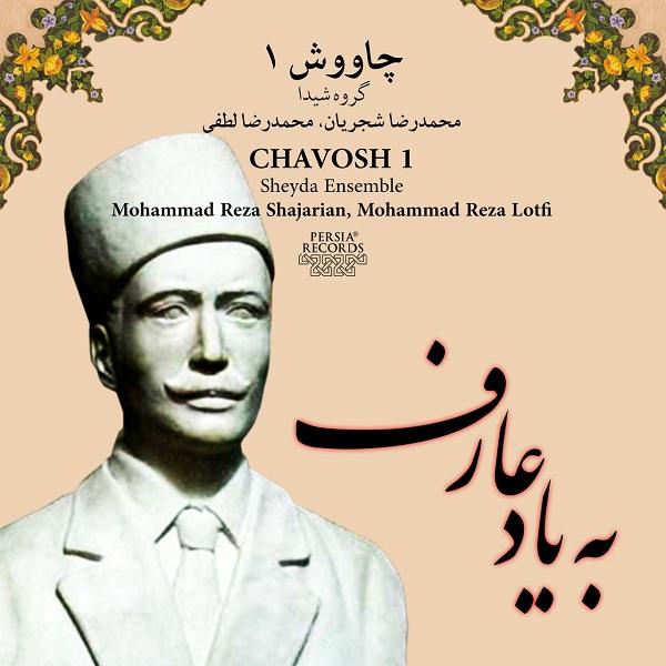 محمدرضا شجریان چاووش ۱ (به یاد عارف)