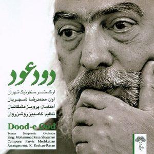 محمدرضا شجریان دود عود