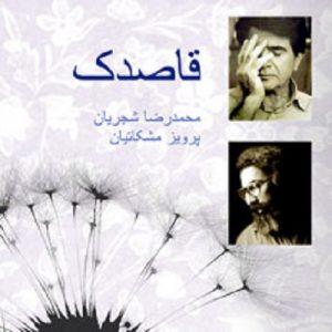 محمدرضا شجریان قاصدک