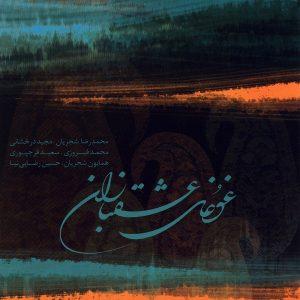 محمدرضا شجریان غوغای عشقبازان