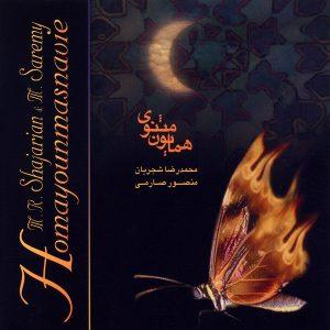محمدرضا شجریان همایون مثنوی