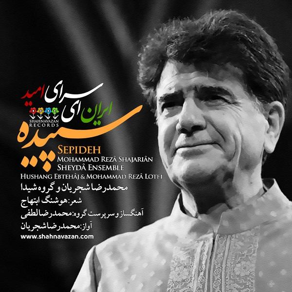 آلبوم های سپیده دانلود آلبوم محمدرضا شجریان سپیده
