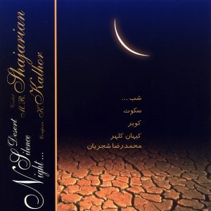 محمدرضا شجریان شب، سکوت، کویر