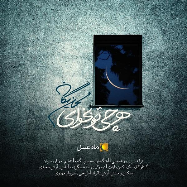 دانلود آهنگ جدید محسن یگانه تیتراژ ماه عسل