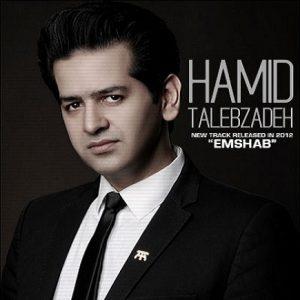 حمید طالب زاده امشب
