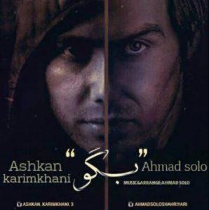 احمد سلو و اشکان کریمخانی بگو