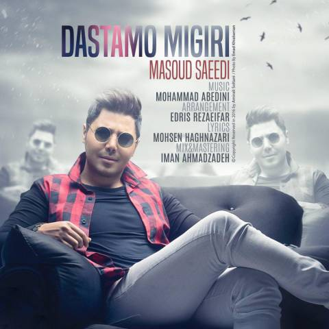 مسعود سعیدی دستامو میگیری