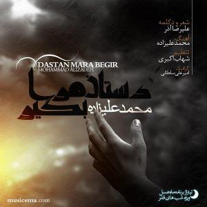 محمد علیزاده دستان مرا بگیر