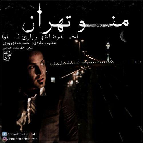 احمد سلو منو تهران
