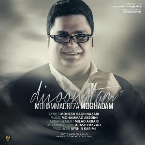 محمدرضا مقدم دیوونتم