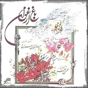 حسام الدین سراج باغ ارغوان