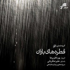 علیرضا قربانی قطره های باران