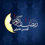 آرمین نصرتی ماه رمضون
