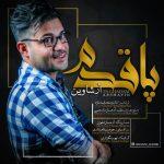 آرشاوین پاقدم