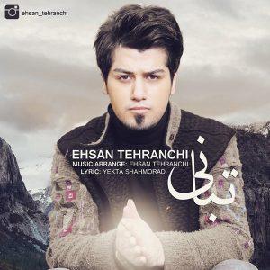 احسان تهرانچی تبانی