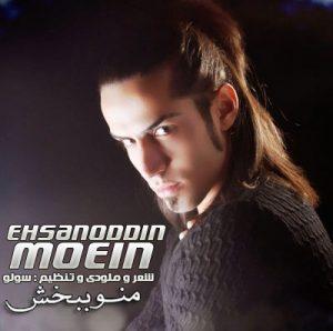 احسان الدین معین منو ببخش