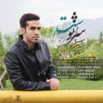 احسان الدین معین سرنوشت