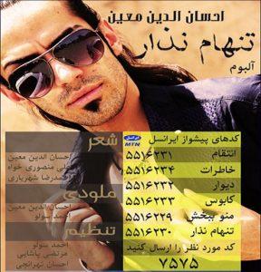 احسان الدین معین تنهام نذار