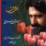 حسام الدین سراج بوی بهشت