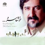 حسام الدین سراج خوشا سرو