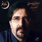 حسام الدین سراج ماه نو