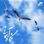 حسام الدین سراج نگاه آسمانی