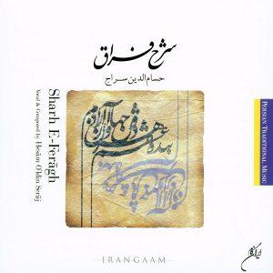 حسام الدین سراج شرح فراق