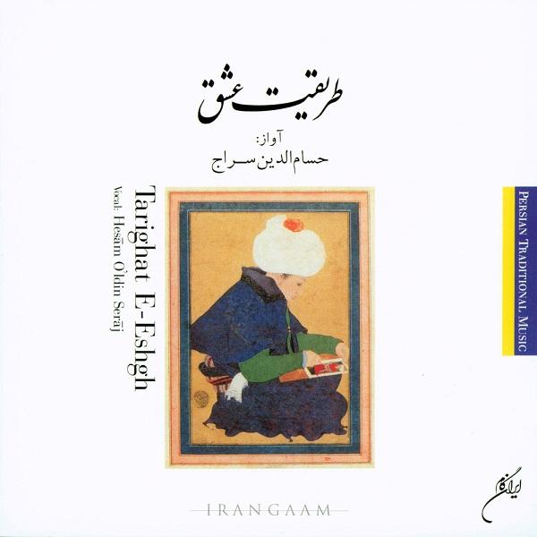 حسام الدین سراج طریقت عشق