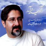 حسام الدین سراج آئینه و آه