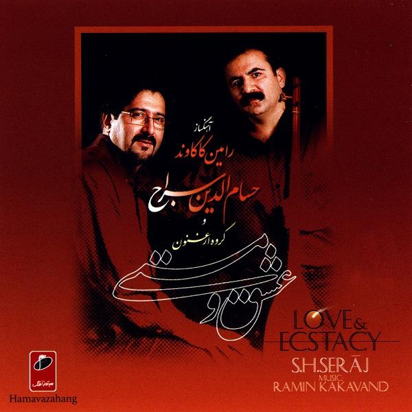 حسام الدین سراج عشق و مستی