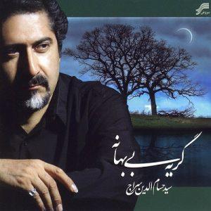 حسام الدین سراج گریه بی بهانه