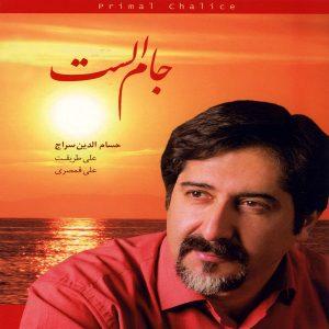 حسام الدین سراج جام الست