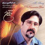 حسام الدین سراج نازنین یار