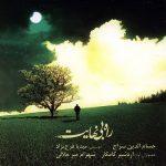 حسام الدین سراج راه بی نهایت