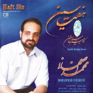 محمد اصفهانی هفت سین
