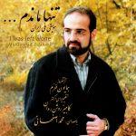 محمد اصفهانی تنها ماندم