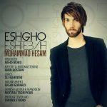 محمد حسام راد عشق و اشتباه