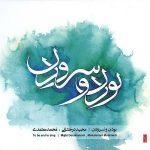 محمد معتمدی بودن و سرودن