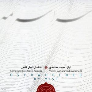 محمد معتمدی سراسر مه