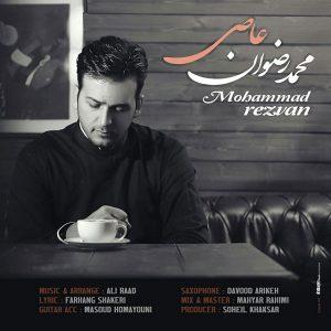 محمد رضوان عاصی