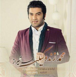 محمد زند وکیلی راه شیراز