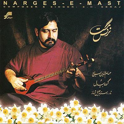 حسام الدین سراج نرگس مست
