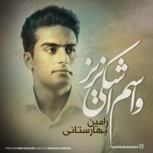رامین بهارستانی واسم اشکی نریز