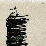 Salar Aghili – Asheghi