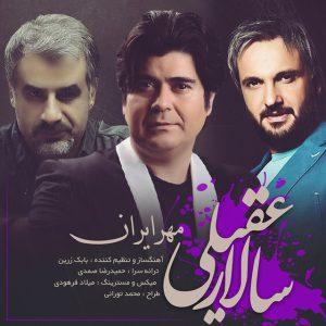 سالار عقیلی مهر ایران
