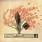 آلبوم «۱۰ تصنیف» مجموعه ای حاصل از همکاری ۱۰ آهنگساز و ۷ خواننده معاصر ایرانی است. حسین علیزاده در رابطه با این آلبوم می گوید: از گوش سپردن به مجموع ۱۰ تصنیف تا حدود زیادی می توان دریافت که مجموع هنرمندان این نسل در عالم موسیقی چه سیر و سلوک و تجربه ای را سپری می کنند. نکته ای که در اکثر آثار مشهود است، تلاش برای دست یافتن به اشکال غیرمعمول و پایه گذاری و برخوردهای متفاوت با فرم های پیشین است.